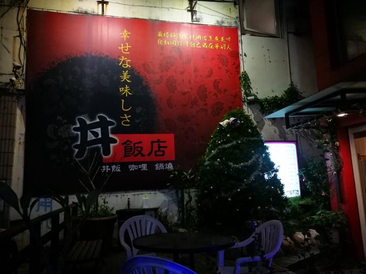donhotel01 新竹-丼飯店 平價日式好味道