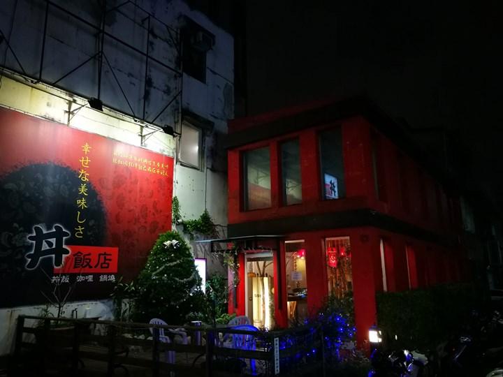 donhotel14 新竹-丼飯店 平價日式好味道