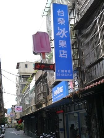 1376215006-1161792044-e1438957928163 竹北-台榮冰果店 CP值不優的老店