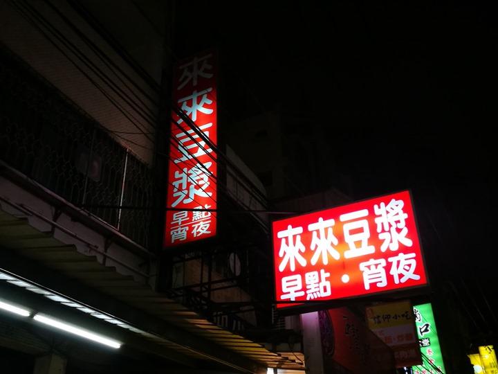 lailai1 新竹-來來豆漿 宵夜的好選擇