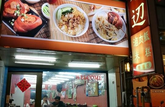 竹北-老邊滷肉飯 好普通的一家店