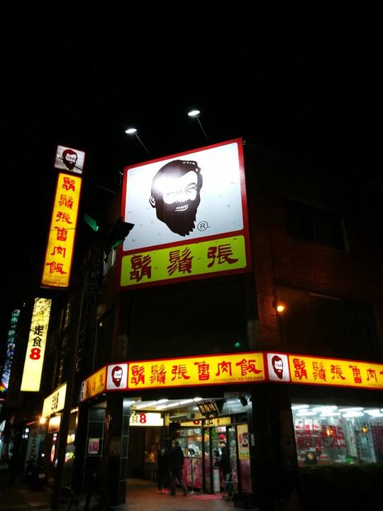 formosachang01 竹北-鬍鬚張魯肉飯 超綿密香甜粒粒分明的魯肉飯