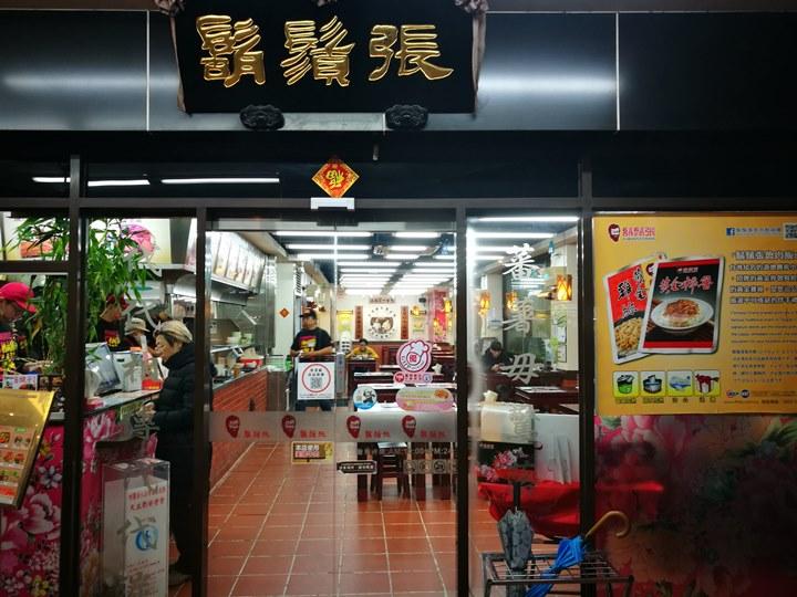 formosachang02 竹北-鬍鬚張魯肉飯 超綿密香甜粒粒分明的魯肉飯