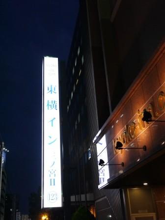 1380289860-4246307031-e1438847064837 Kansai-東橫INN 簡單乾淨交通方便的商務旅館