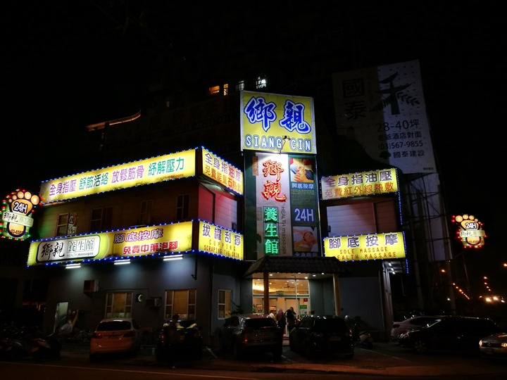 IMG_20170605_193937 竹北-鄉親養生館 按摩外還有滷肉飯吃