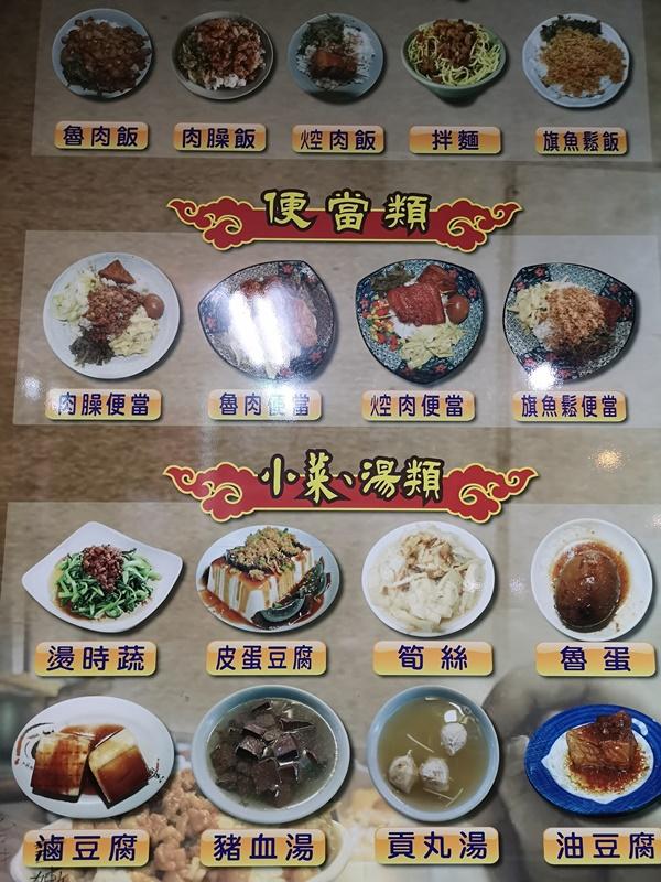 happyportrice7 竹北-黑皮驊魯肉飯 魯肉飯好好吃喔