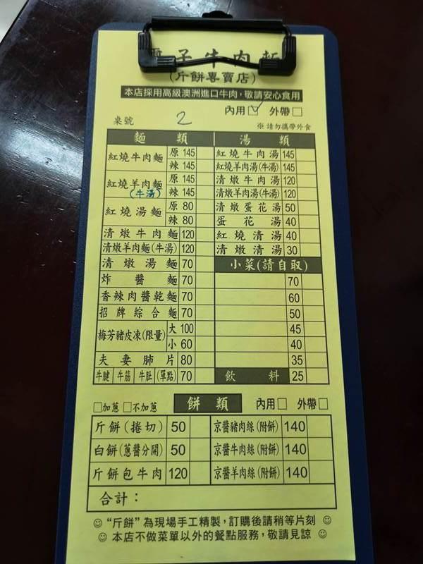 xizi1 竹北-璽子 斤餅Q彈牛肉麵肉Q湯純