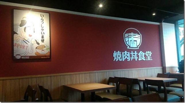 1_thumb4 中壢-滿燒肉食堂 台式椒麻雞丼反而有驚喜