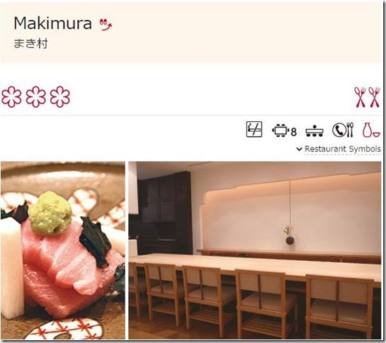 2_thumb4 Shinagawa-東京米其林三星牧村まき村 絕對隱藏版的摘星餐廳 大大的滿足!!