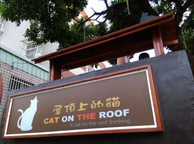 021 虎尾-頂溪 屋頂上的貓 可愛的彩繪社區