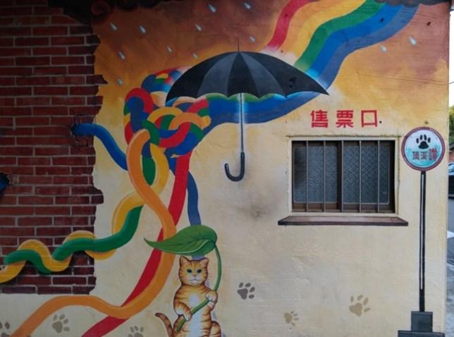 18 虎尾-頂溪 屋頂上的貓 可愛的彩繪社區