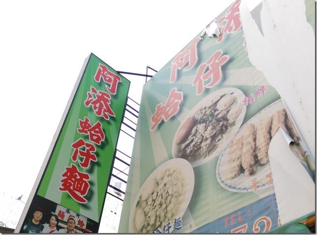 1_thumb2 彰化-阿添蛤仔麵 真材實料清爽湯頭的蛤仔麵