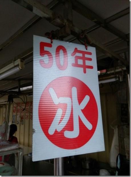 2_thumb1 虎尾-50年圓仔冰 清涼消暑啊!