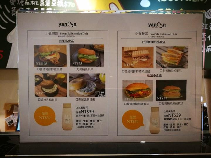 yanoon07 竹北-耶濃 搖滾一整天的豆漿