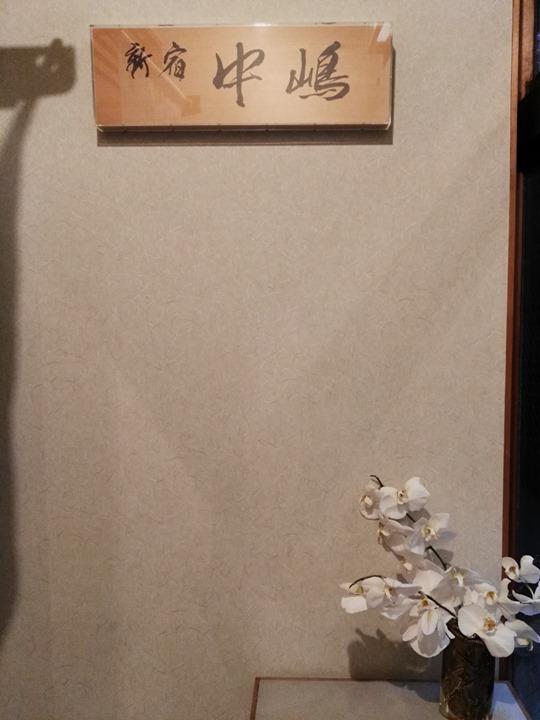 nakashima04 Shinjuku-割烹中嶋 新宿隱藏小餐廳 簡單但美味 大推!!