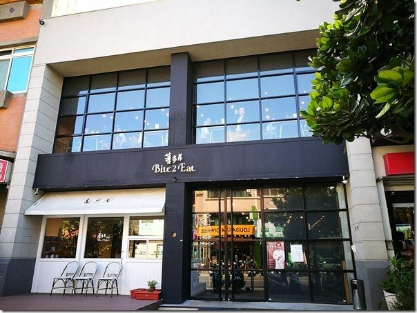 bitetoeat01_thumb 竹北-薄多義 南台灣來的義大利名店