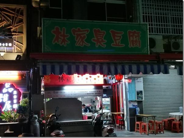 lindofu2_thumb 台東-林家臭豆腐 臭豆腐酥香泡菜清脆帶甜的美好搭配