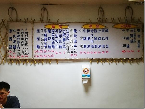 oldxichung32_thumb 新竹-老四川麵食 這裡只有牛肉麵擔擔麵 沒有麻辣鍋喔!! 很隱藏版的麵食館