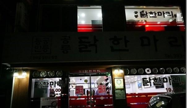Seoul-공릉 닭한마리孔陵一隻雞(梨大店) 人氣店家傳統韓國雞料理