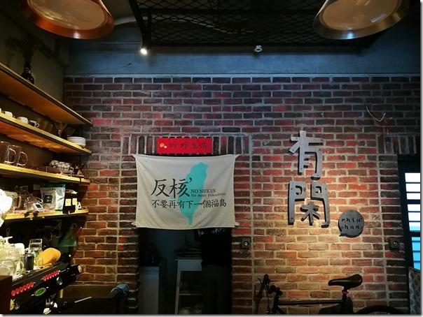 rhiuhan16_thumb 竹北-有閑rhiu'han隱藏版咖啡廳 有特色有溫度