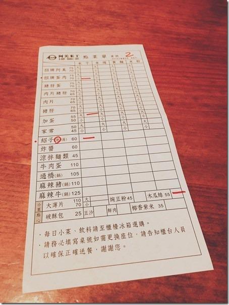 ricenoodlesss10_thumb 平鎮-阿美米干 來自異域滇緬的美食