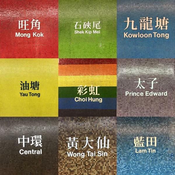 HKMTR-1 HK-搭港鐵玩香港(更新至20180823)