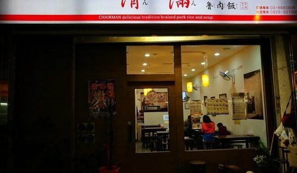 竹北-清滿魯肉飯 溫馨小吃