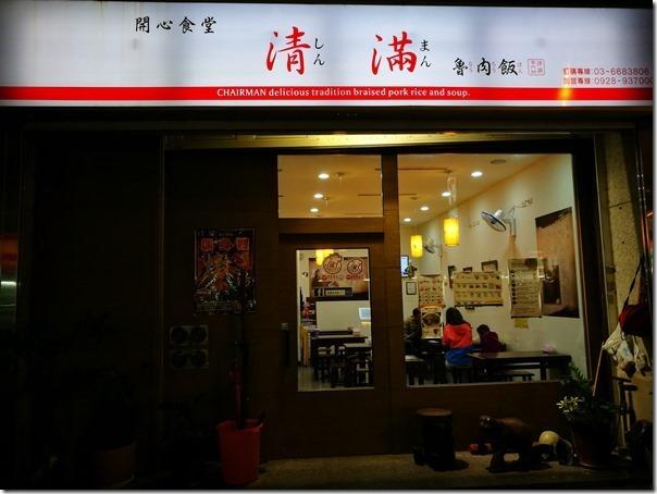 IMG_20161130_192235_thumb 竹北-清滿魯肉飯 溫馨小吃