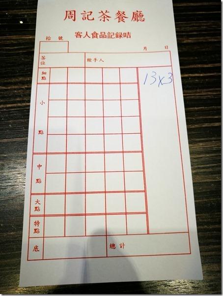 chouchi05_thumb HK-周記點心 西營盤超厲害茶餐廳 邪惡流沙包