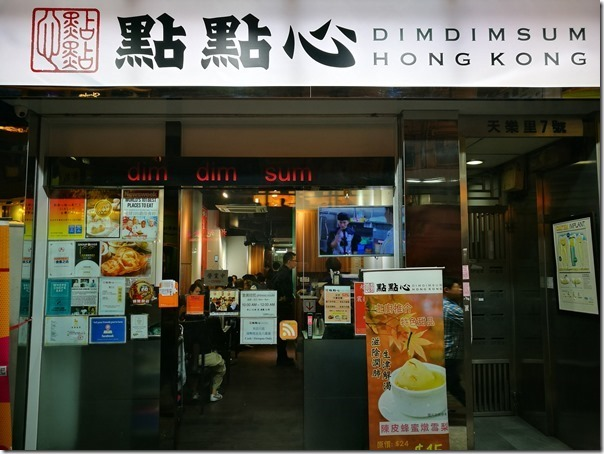 dimdimsum01_thumb HK-點點心(灣仔) 創意流砂包吸睛啊