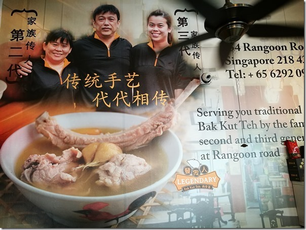 founder5_thumb Singapore-Legendary Bak Kut Teh發傳人肉骨茶 分家後改名但味道不改的好口味