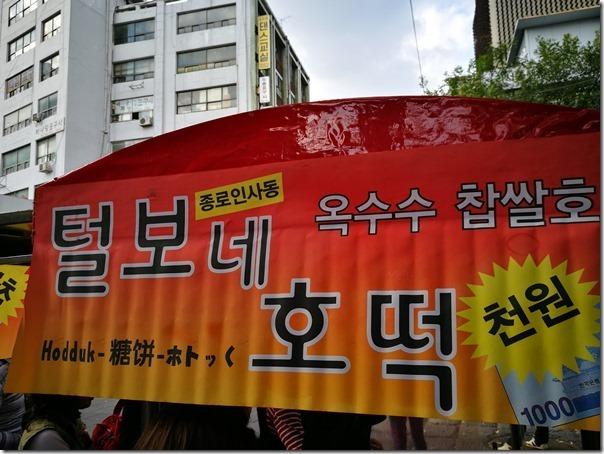 koreansugercake1_thumb Seoul-首爾街頭小吃糖餅 外酥內甜 天冷好夥伴