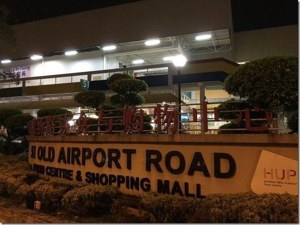 oldairportroad01_thumb Singapore-Old Airport Road新加坡舊機場路 當地人最愛的美食中心