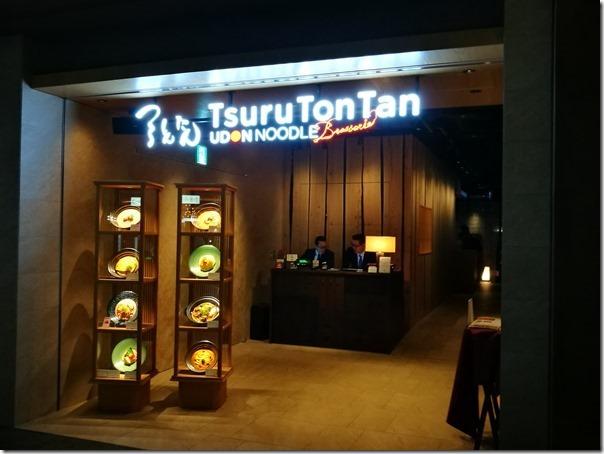 tsurutontan01_thumb Ginza-つるとんたんTsuruTonTan銀座東急Plaza 烏龍麵Q彈好好吃