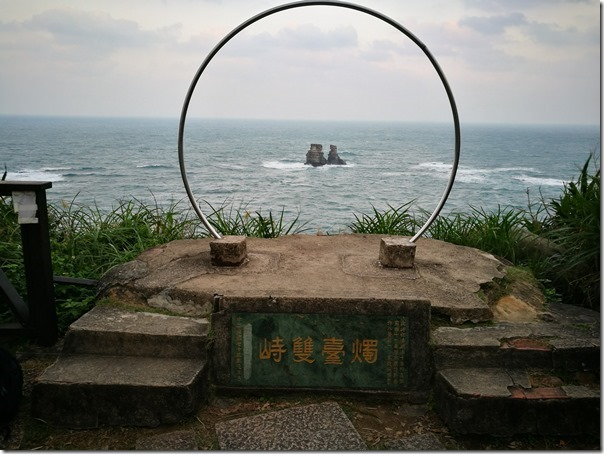 12229_thumb 金山-神秘海岸/燭台雙嶼/獅頭山公園 吹著寒風也要賞的美景