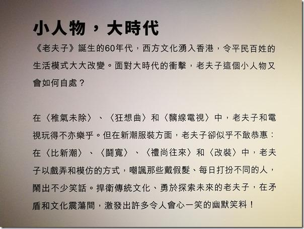 comichouse19_thumb HK-動漫基地在灣仔 想入非非老夫子展(一次性活動)