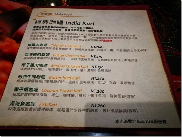 indiancurry04_thumb 新竹-帕比絲印度咖哩 台灣廚師的印度料理 香料真的重