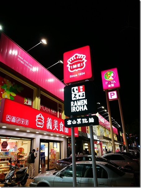 toyama02_thumb 竹北-麺家いろは來自北陸富山的黑拉麵 冠軍拉麵名店台灣首發在竹北