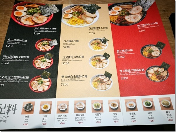 toyama07_thumb 竹北-麺家いろは來自北陸富山的黑拉麵 冠軍拉麵名店台灣首發在竹北