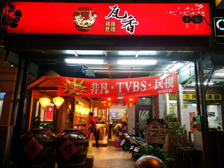 waxiang13 竹北-瓦香 超大瓦缸煨湯 12小時煨出食材好味道