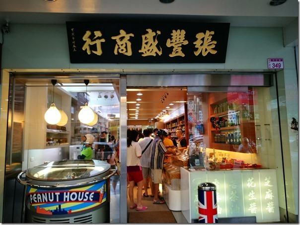 icecream02_thumb 中壢-張豐盛 零食王國 但冰淇淋好好食啊