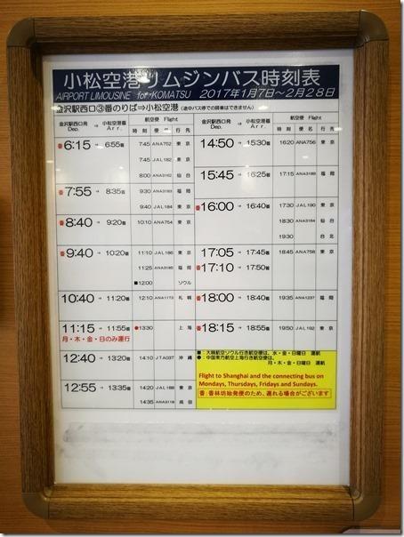 kanazawa-eki36_thumb Kanazawa-金澤車站 交通樞紐方便好逛好買