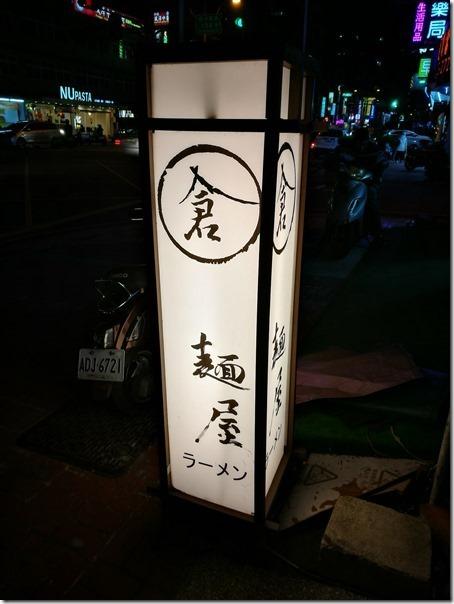 kuralamen01_thumb 中壢-倉麵屋 花蓮來的拉麵店 呈現日式口味