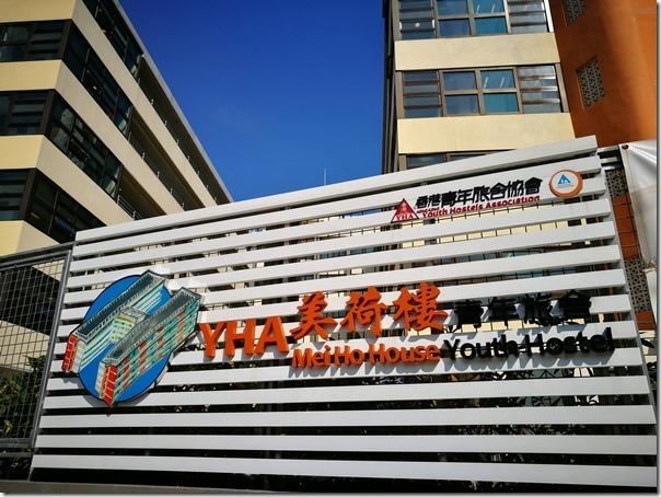 meiho01_thumb HK-美荷樓 變身青年旅館的老房子