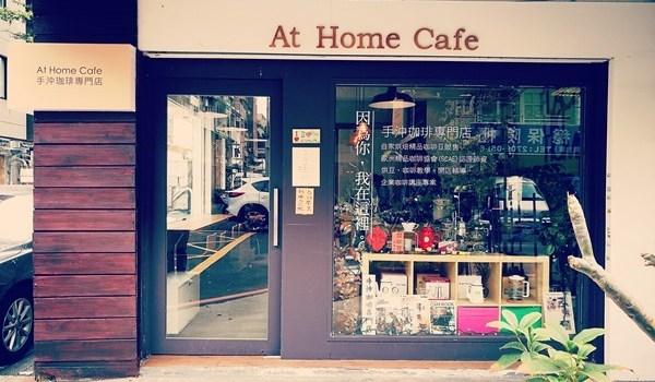 大安-At Home Cafe彷彿在家的輕鬆自在 來一杯手沖吧