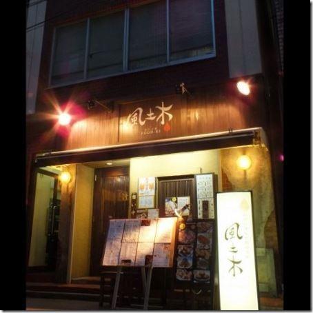 fodoki01_thumb Hamamatsucho-風土木 濱松町大門旁 日式居酒屋真有趣