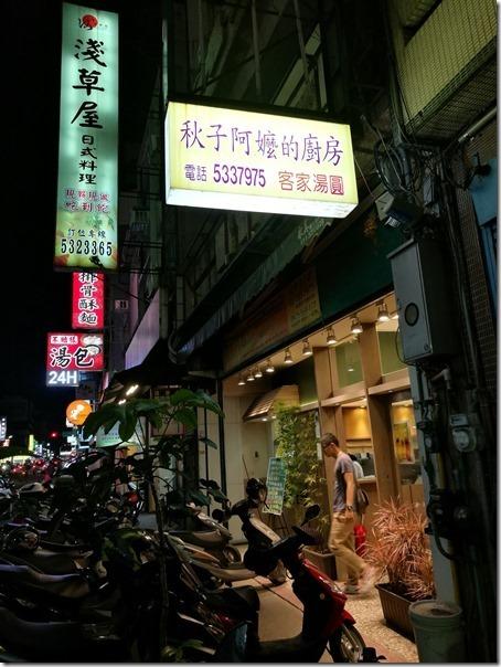 IMG_20170510_194358_thumb 新竹-秋子阿嬤的廚房 傳統客家美食