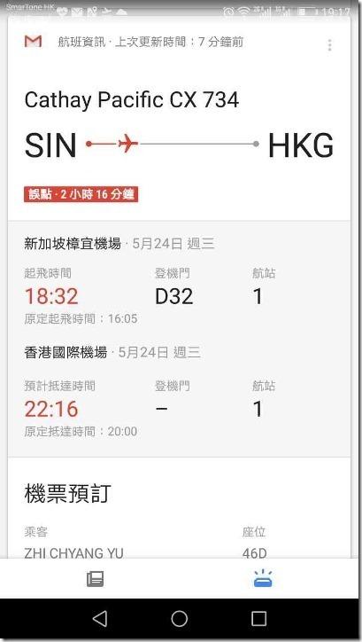 1495772088735_thumb 201705新加坡台北商務行 香港機場暴雨行程大影響