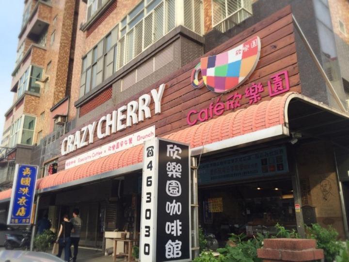 cherrycoffee01 竹南-欣樂園咖啡 小鎮也有單品咖啡香