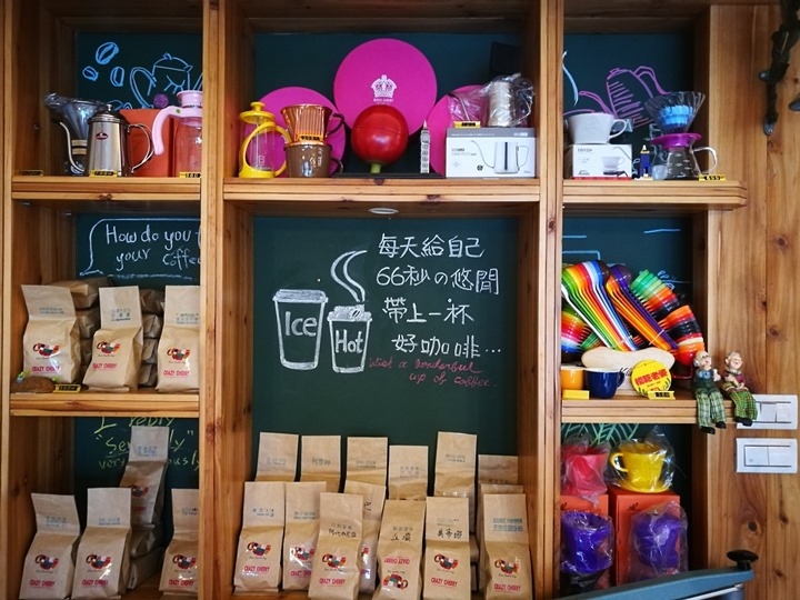 cherrycoffee05 竹南-欣樂園咖啡 小鎮也有單品咖啡香